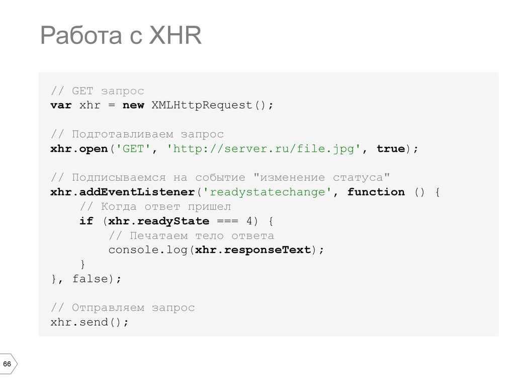 66 // GET запрос var xhr = new XMLHttpRequest()...