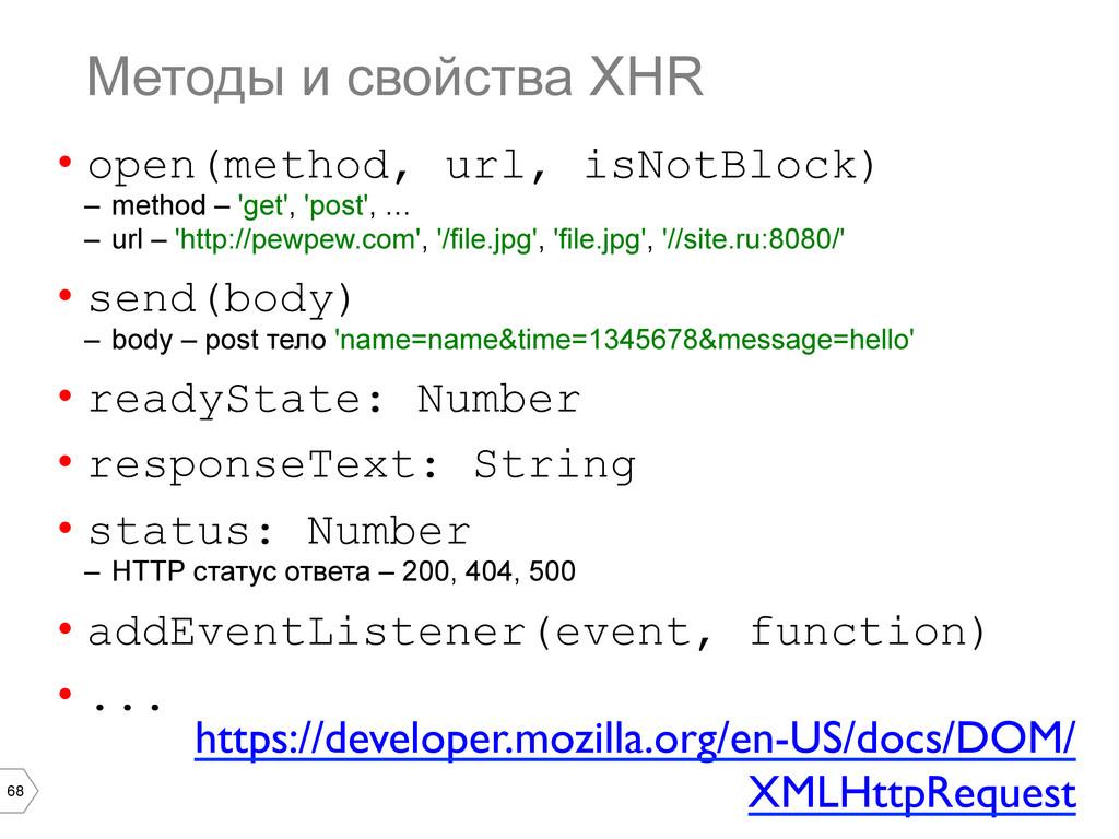 68 Методы и свойства XHR • open(method, url, i...