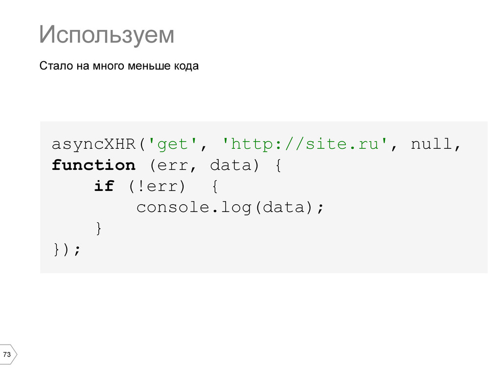 73 Используем asyncXHR('get', 'http://site.ru',...