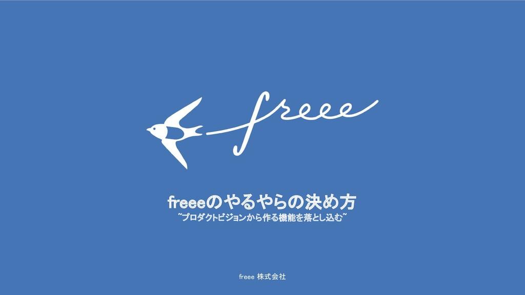 freee 株式会社 freee Slide Format freeeのやるやらの決め方 ...