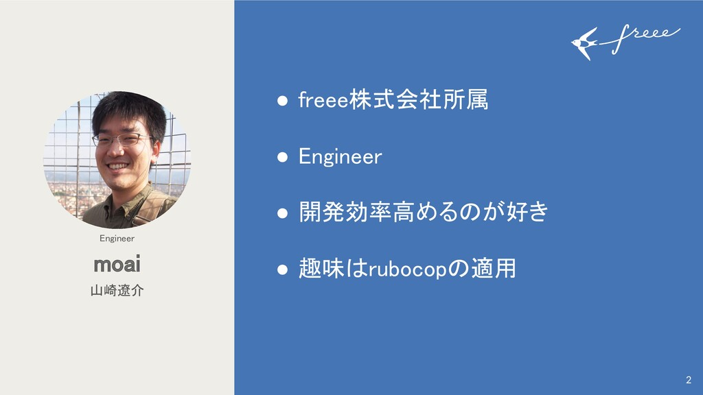 ● freee株式会社所属 ● Engineer ● 開発効率高めるのが好き ● 趣味は...