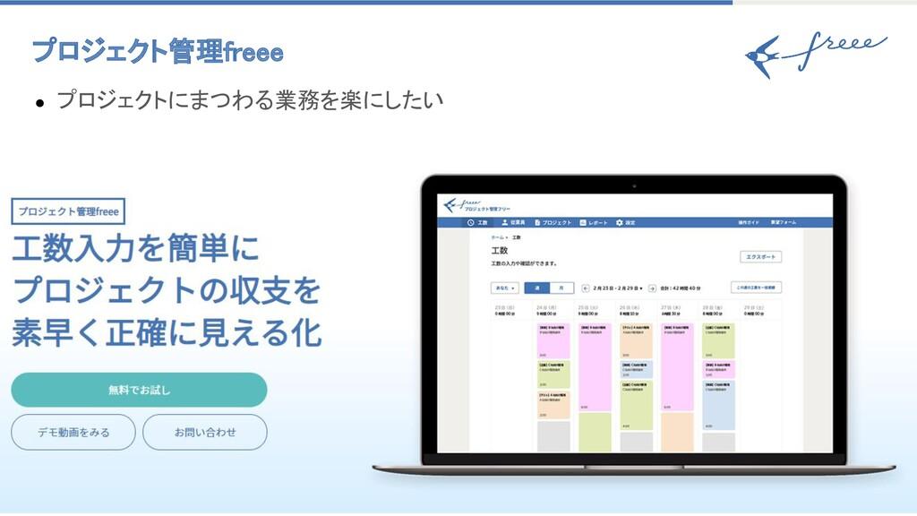 8 プロジェクト管理freee ● プロジェクトにまつわる業務を楽にしたい