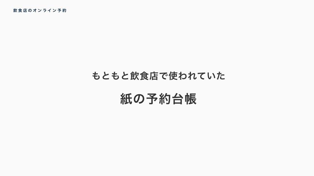 ࢴͷ༧ா ҿ ৯ ళ ͷ Φ ϯ ϥ Π ϯ ༧  ͱͱҿ৯ళͰΘΕ͍ͯͨ