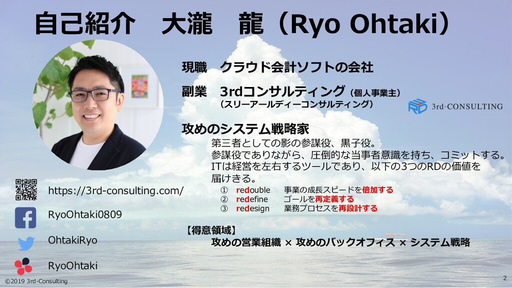 ©2019 3rd-Consulting 2 ⾃⼰紹介 ⼤瀧 ⿓(Ryo Ohtaki) Oh...