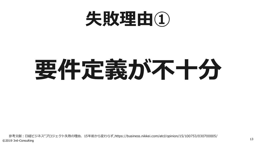 "©2019 3rd-Consulting 13 失敗理由① 参考⽂献︓⽇経ビジネス""プロジェク..."