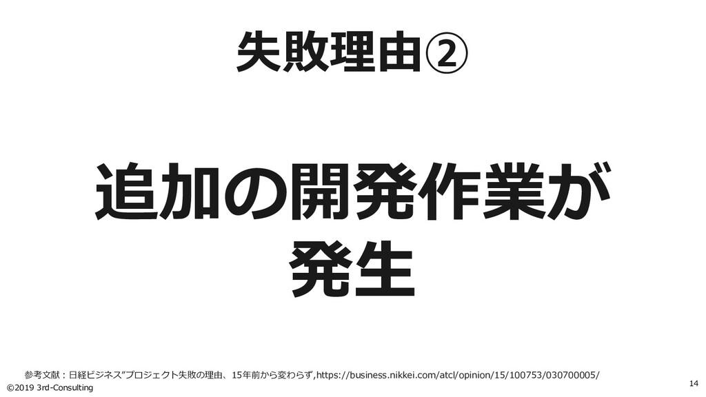 "©2019 3rd-Consulting 14 失敗理由② 参考⽂献︓⽇経ビジネス""プロジェク..."