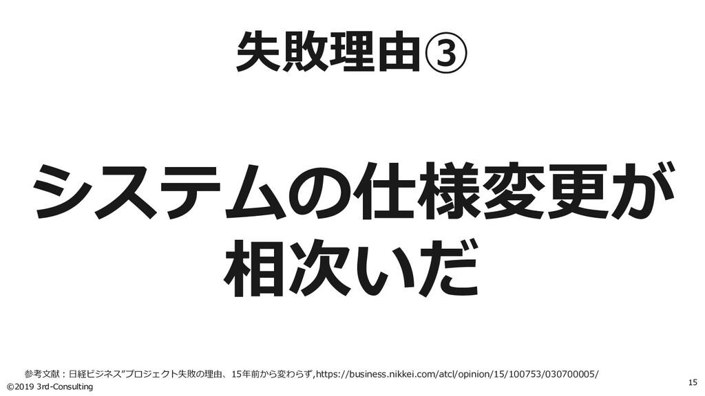 "©2019 3rd-Consulting 15 失敗理由③ 参考⽂献︓⽇経ビジネス""プロジェク..."