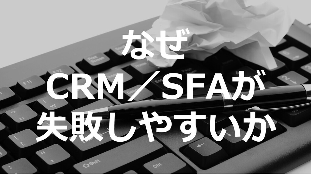 ©2019 3rd-Consulting 20 なぜ CRM/SFAが 失敗しやすいか