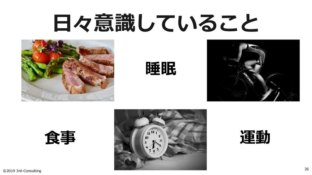 ©2019 3rd-Consulting 26 ⽇々意識していること 運動 睡眠 ⾷事