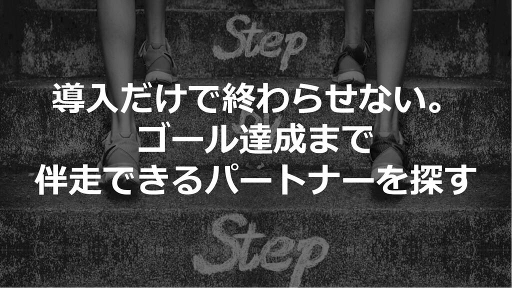 ©2019 3rd-Consulting 36 導⼊だけで終わらせない。 ゴール達成まで 伴⾛...