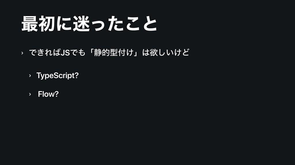 ࠷ॳʹͬͨ͜ͱ › Ͱ͖ΕJSͰʮ੩తܕ͚ʯཉ͍͚͠Ͳ › TypeScript? ...