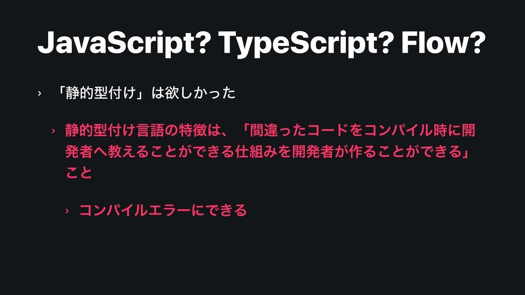 JavaScript? TypeScript? Flow? › ʮ੩తܕ͚ʯཉ͔ͬͨ͠ ›...