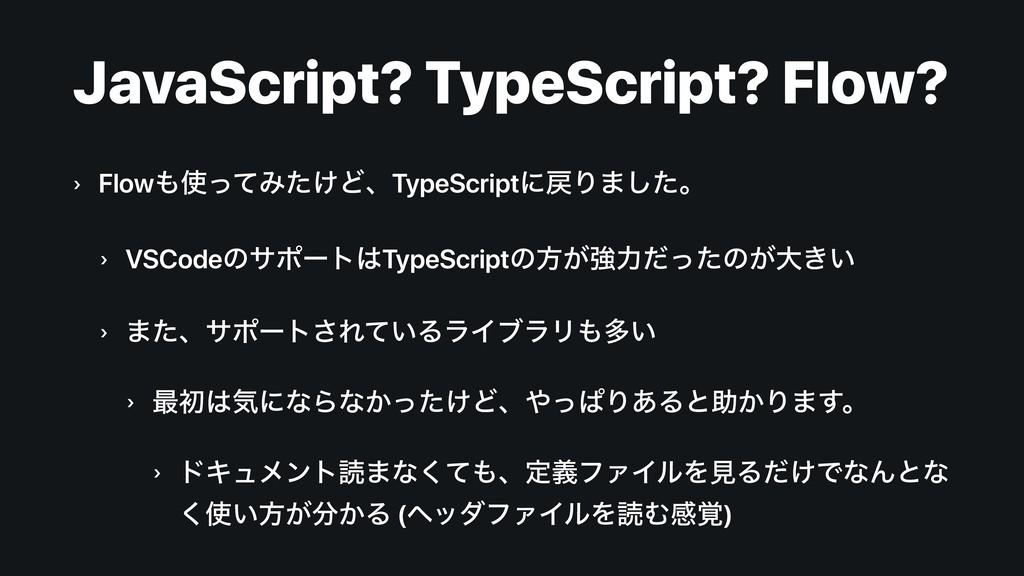 JavaScript? TypeScript? Flow? › FlowͬͯΈ͚ͨͲɺTy...