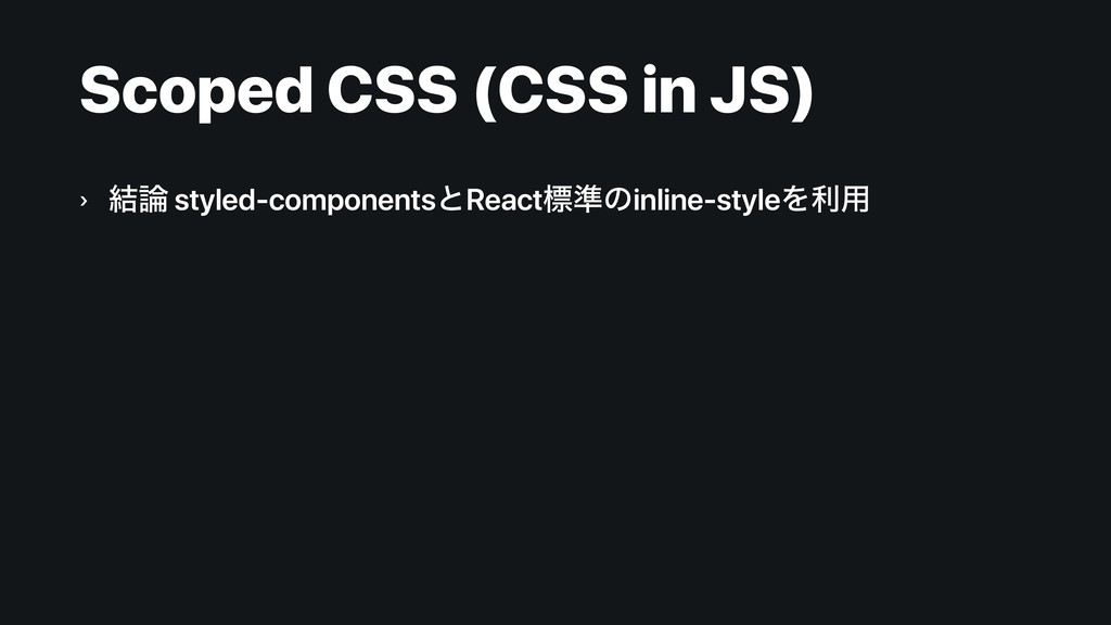 Scoped CSS (CSS in JS) › ݁ styled-componentsͱR...