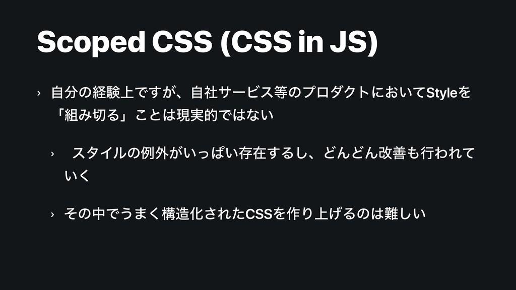 Scoped CSS (CSS in JS) › ࣗͷܦݧ্Ͱ͕͢ɺࣗࣾαʔϏεͷϓϩμΫ...