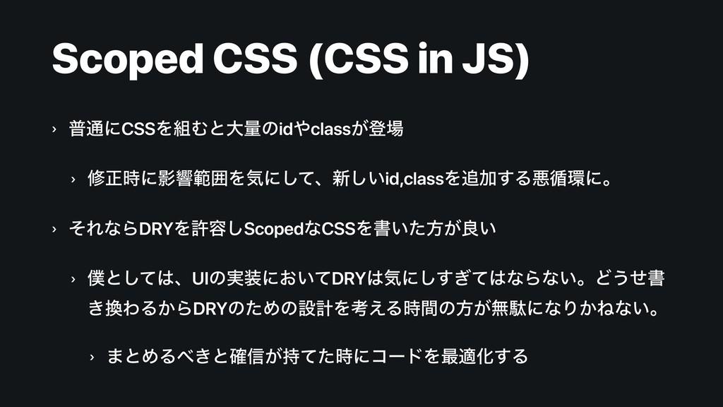 Scoped CSS (CSS in JS) › ී௨ʹCSSΛΉͱେྔͷidclass͕...