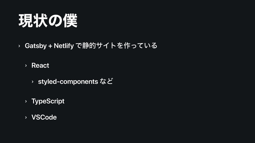 ݱঢ়ͷ › Gatsby + Netlify Ͱ੩తαΠτΛ࡞͍ͬͯΔ › React › ...