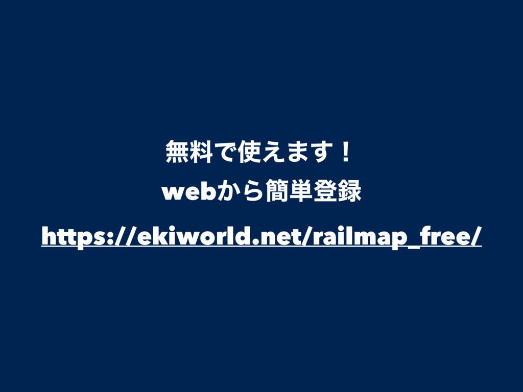 ແྉͰ͑·͢ʂ web͔Β؆୯ొ https://ekiworld.net/railmap...