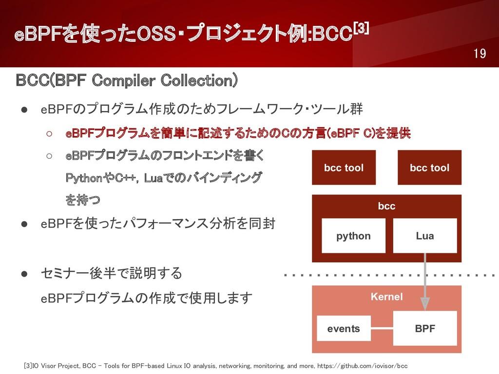 eBPFを使ったOSS・プロジェクト例:BCC[3] 19 BCC(BPF Compile...