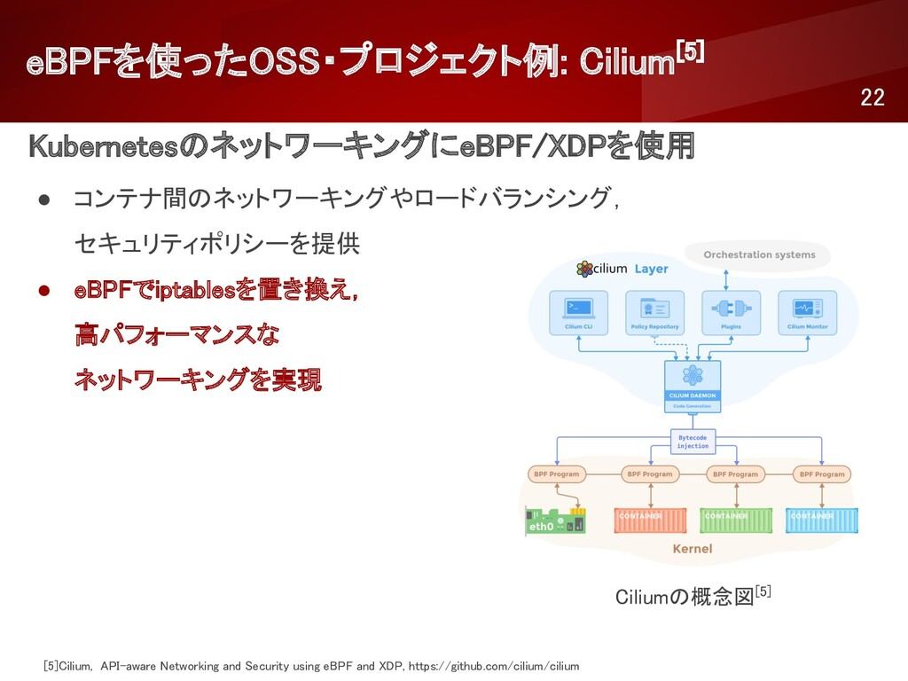 eBPFを使ったOSS・プロジェクト例: Cilium[5] 22 [5]Cilium, ...