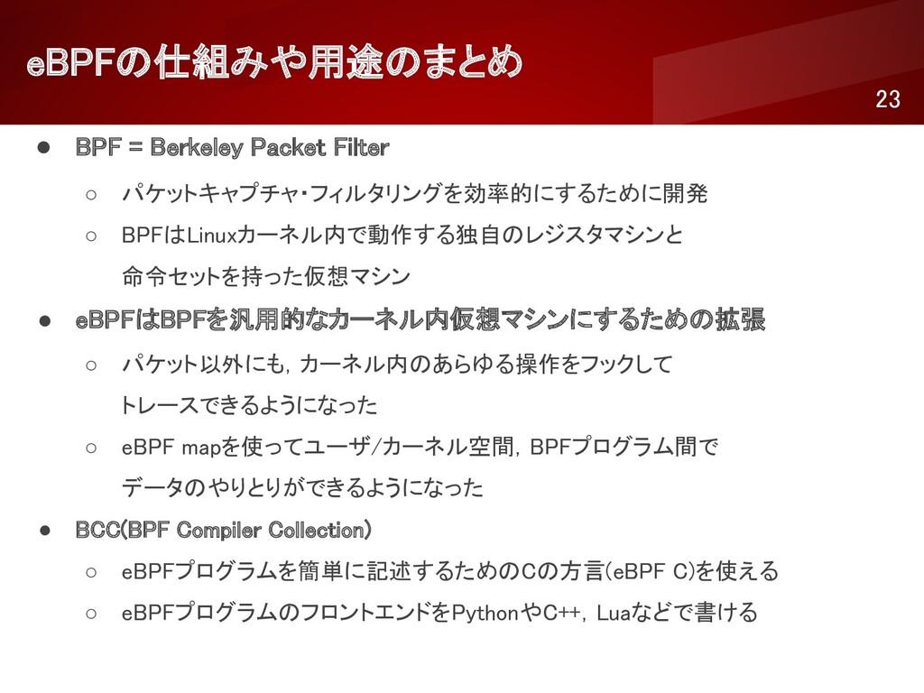 eBPFの仕組みや用途のまとめ 23 ● BPF = Berkeley Packet Fi...