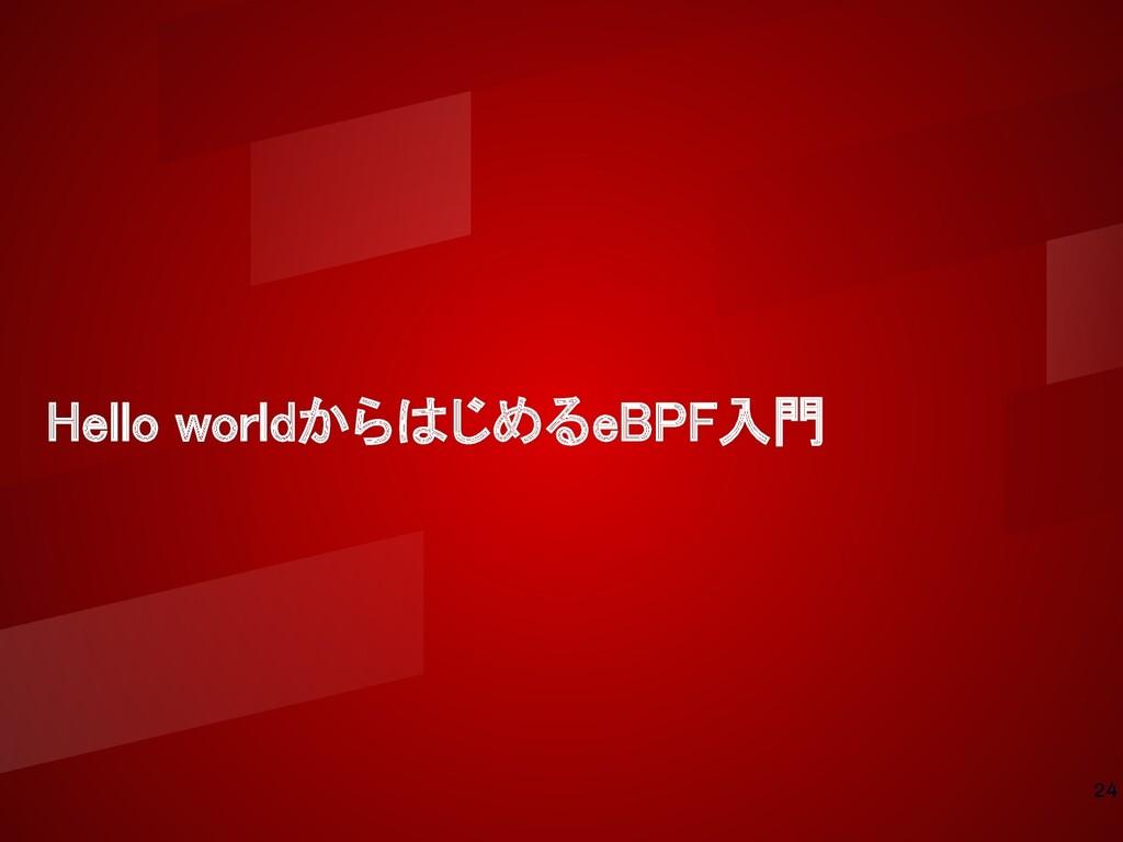 24 Hello worldからはじめるeBPF入門