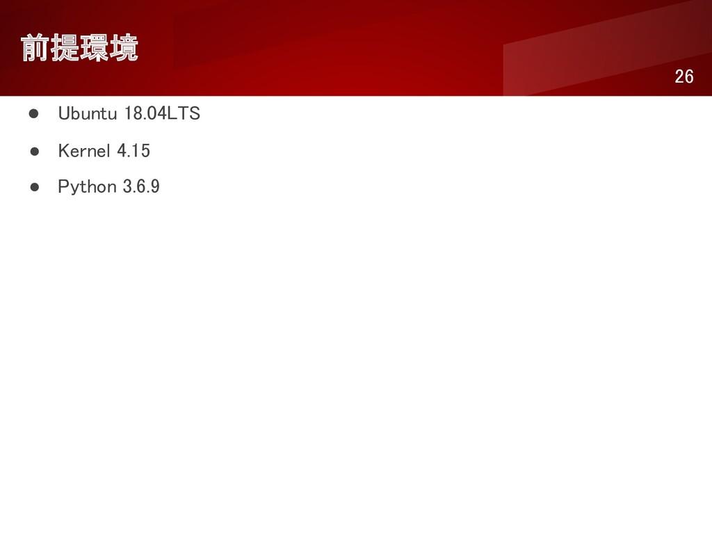 前提環境 26 ● Ubuntu 18.04LTS ● Kernel 4.15 ● P...