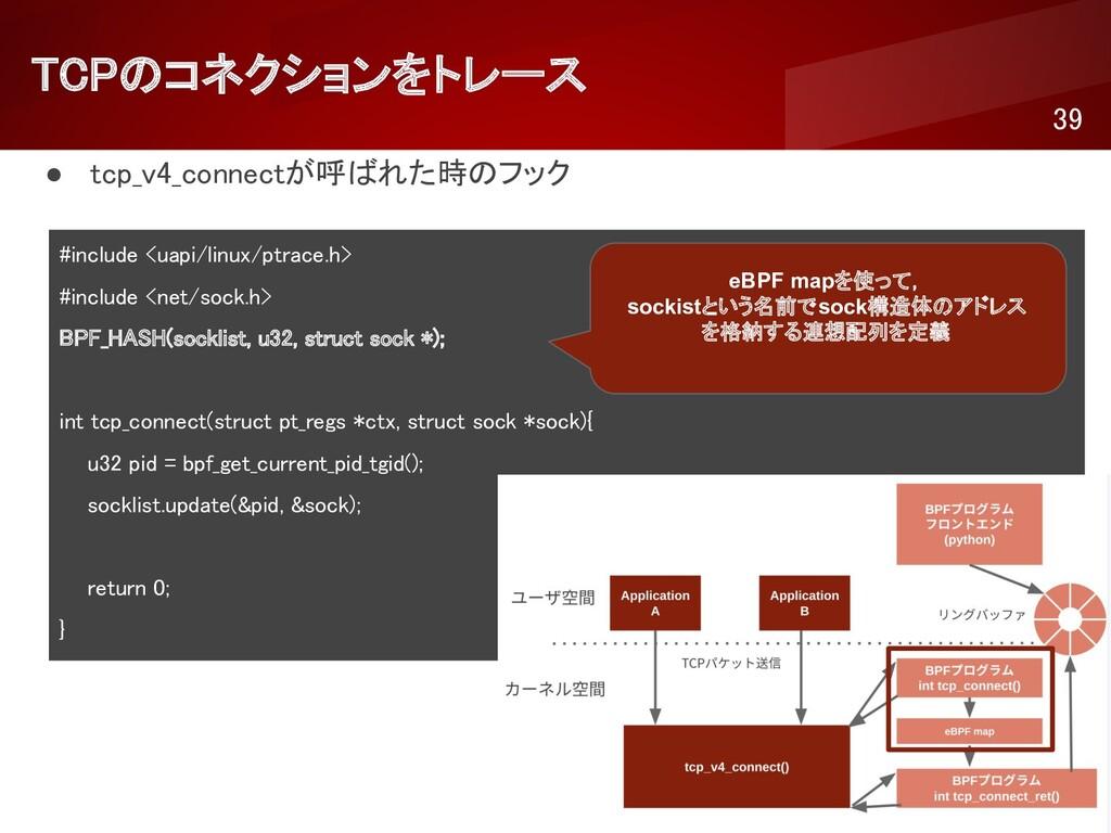 TCPのコネクションをトレース 39 ● tcp_v4_connectが呼ばれた時のフック...
