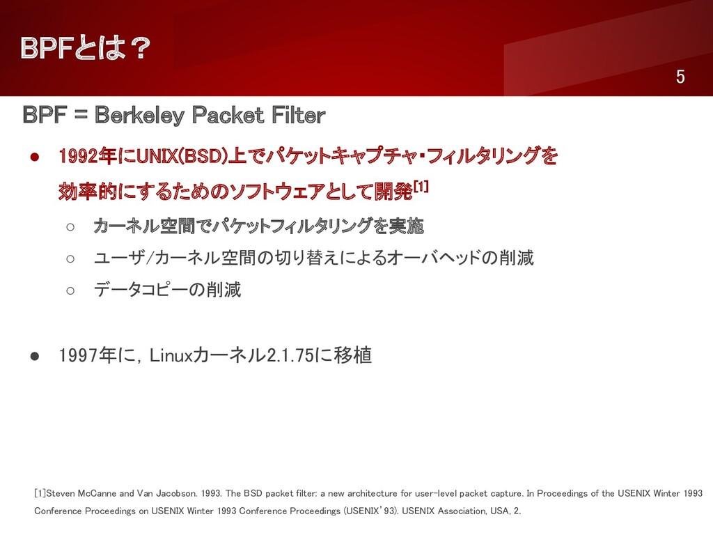 BPFとは? 5 BPF = Berkeley Packet Filter ● 1992...