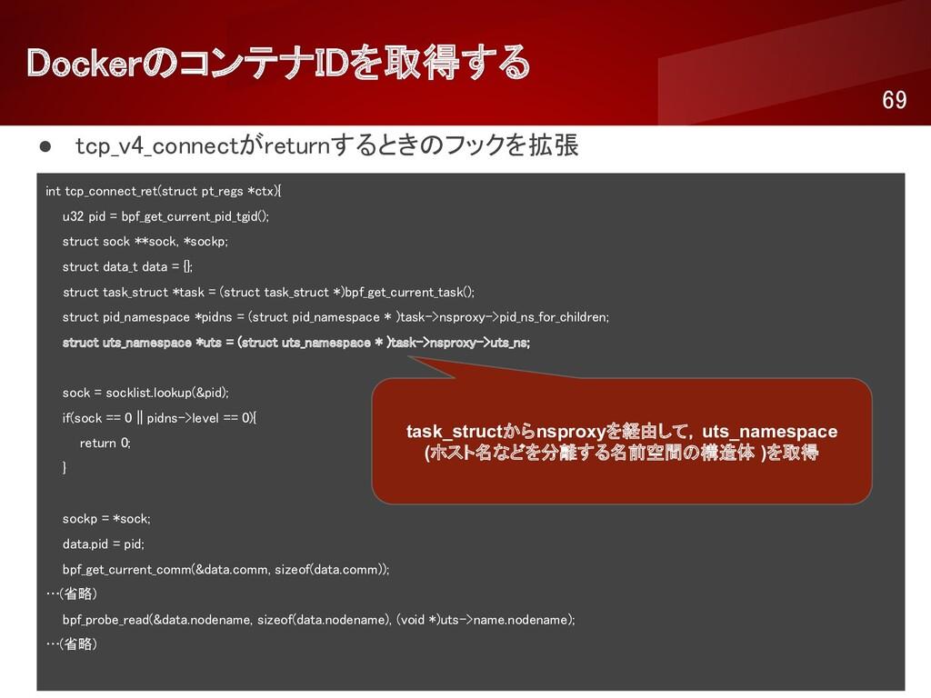 DockerのコンテナIDを取得する 69 ● tcp_v4_connectがreturn...