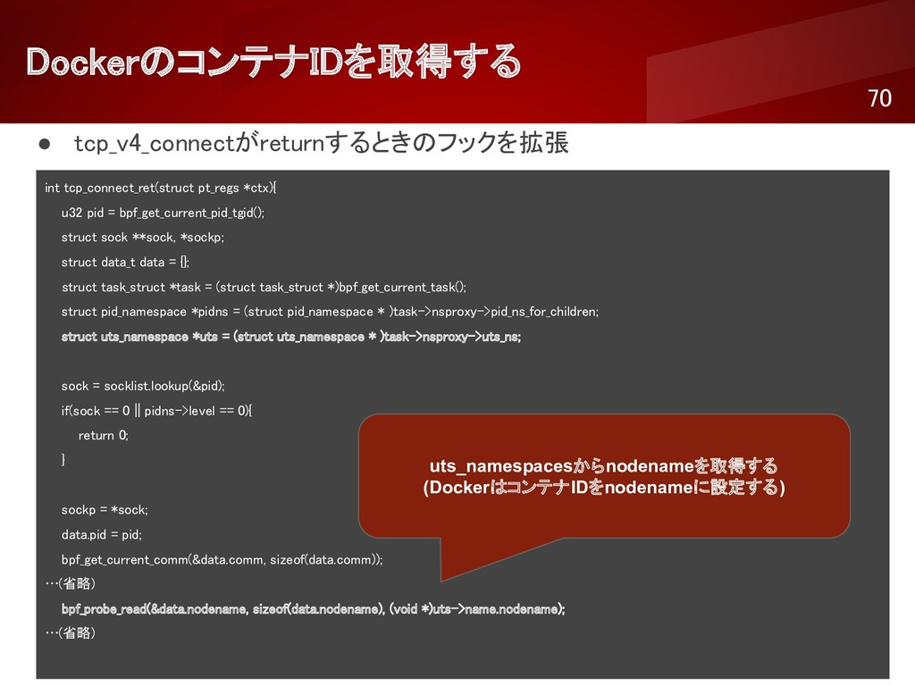 DockerのコンテナIDを取得する 70 ● tcp_v4_connectがreturn...