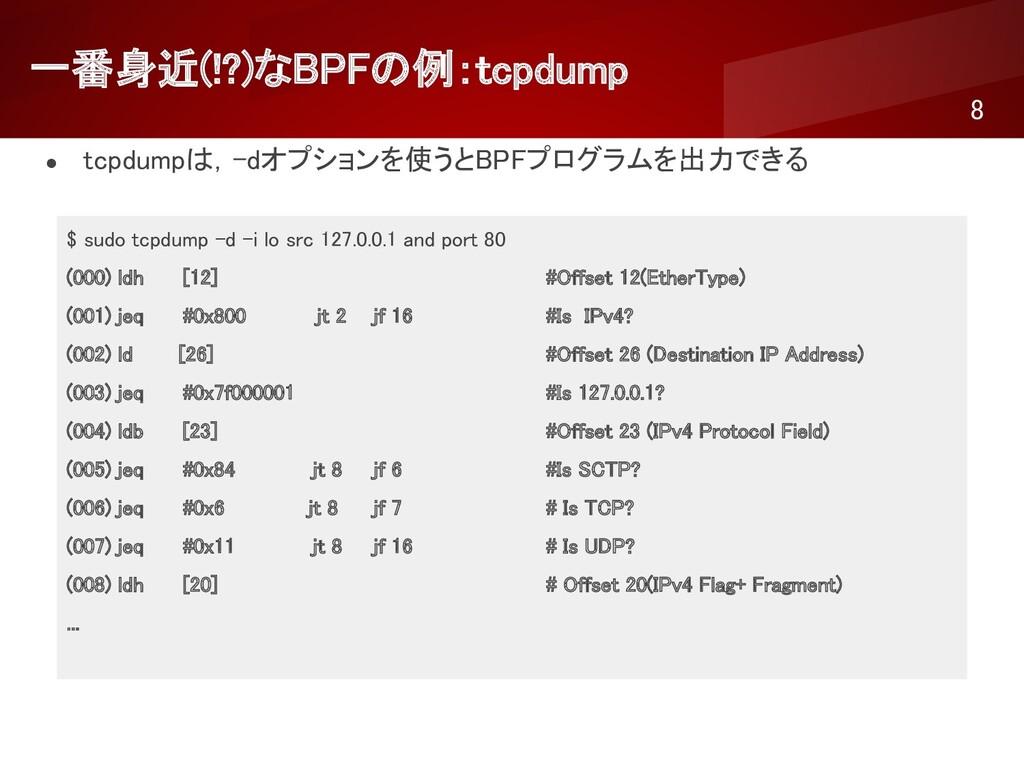 一番身近(!?)なBPFの例:tcpdump 8 ● tcpdumpは,-dオプションを使...