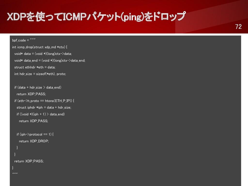 """XDPを使ってICMPパケット(ping)をドロップ 72 bpf_code = """"""""""""..."""