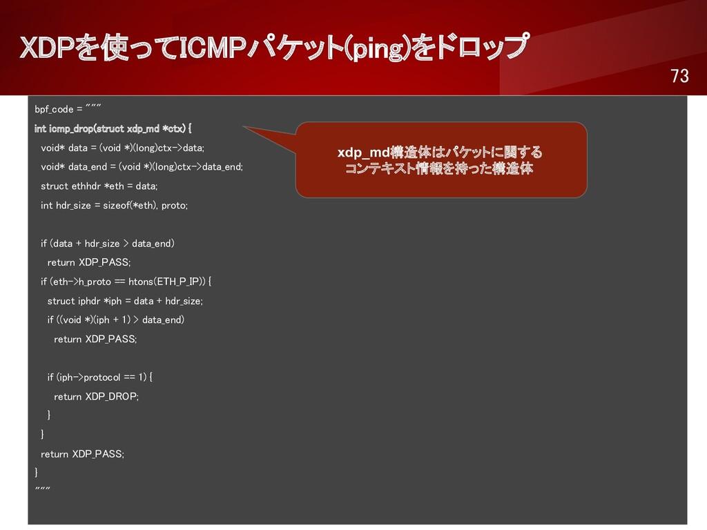 """XDPを使ってICMPパケット(ping)をドロップ 73 bpf_code = """"""""""""..."""