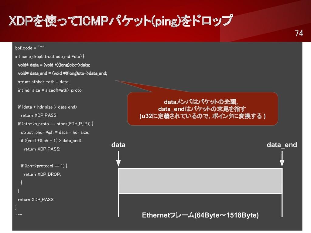 """XDPを使ってICMPパケット(ping)をドロップ 74 bpf_code = """"""""""""..."""