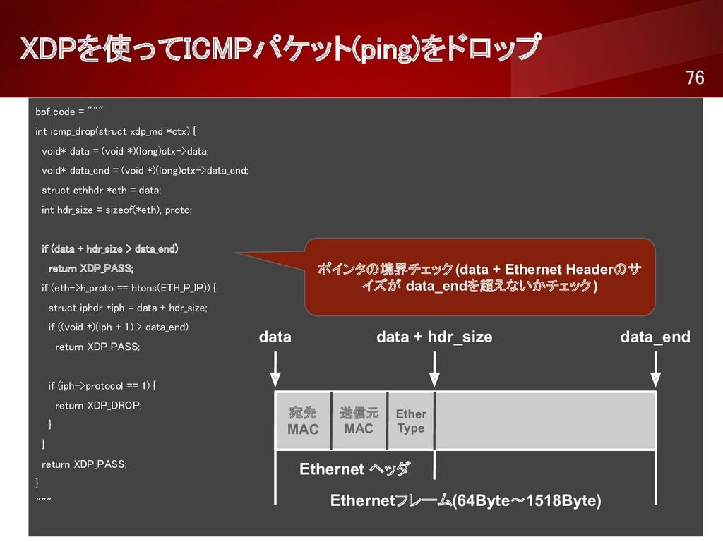 """XDPを使ってICMPパケット(ping)をドロップ 76 bpf_code = """"""""""""..."""