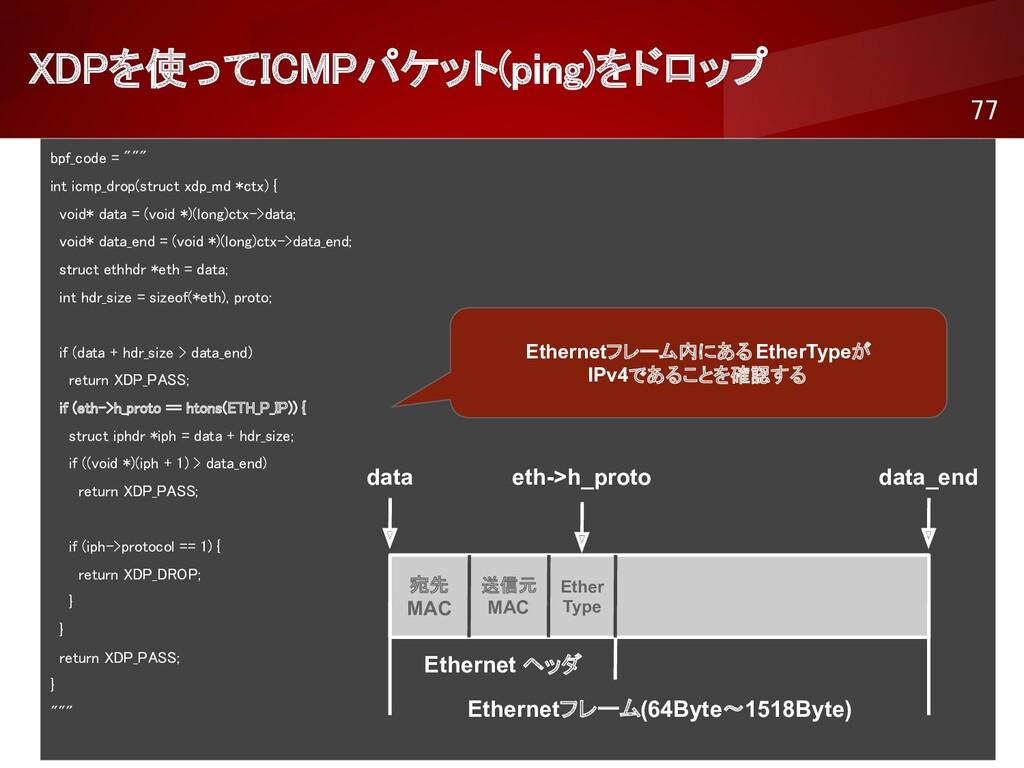 """XDPを使ってICMPパケット(ping)をドロップ 77 bpf_code = """"""""""""..."""