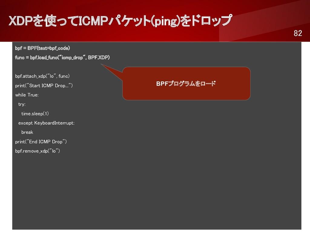 XDPを使ってICMPパケット(ping)をドロップ 82 bpf = BPF(text=...