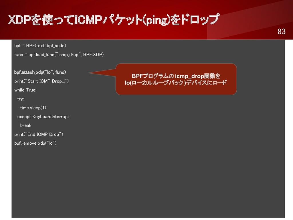 XDPを使ってICMPパケット(ping)をドロップ 83 bpf = BPF(text=...