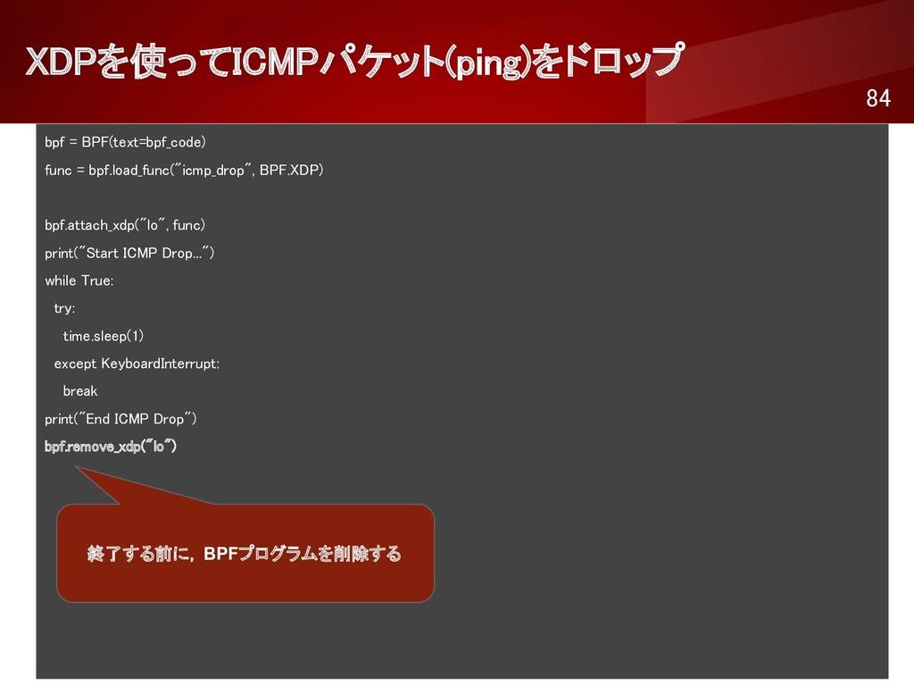 XDPを使ってICMPパケット(ping)をドロップ 84 bpf = BPF(text=...