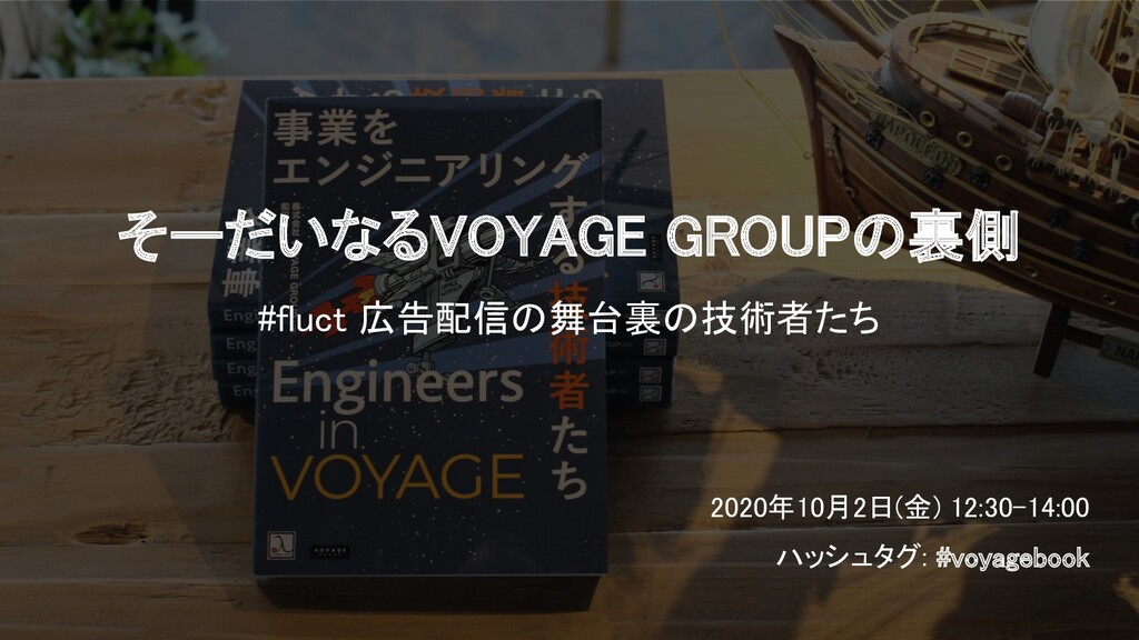 Engineers in VOYAGE そーだいなるVOYAGE GROUPの裏側 #fl...
