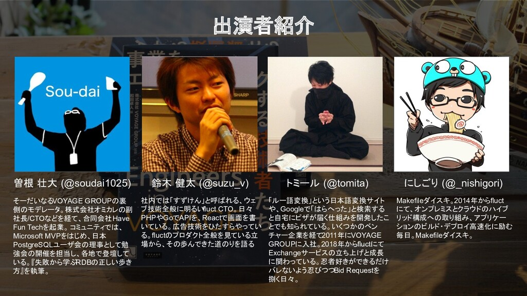 Engineers in VOYAGE 曽根 壮大 (@soudai1025) そーだいなる...
