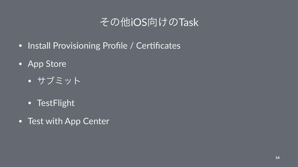 ͦͷଞiOS͚ͷTask • Install Provisioning Profile / C...