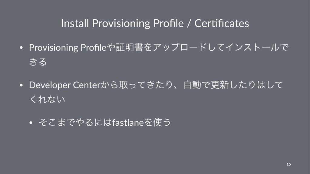 Install Provisioning Profile / Cer2ficates • Prov...
