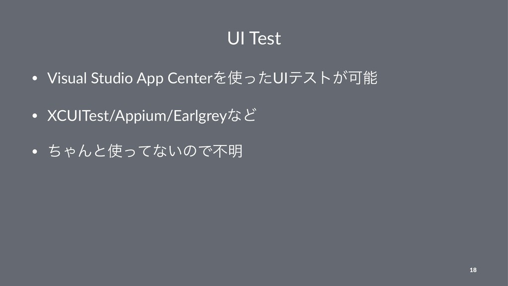 UI Test • Visual Studio App CenterΛͬͨUIςετ͕Մ ...