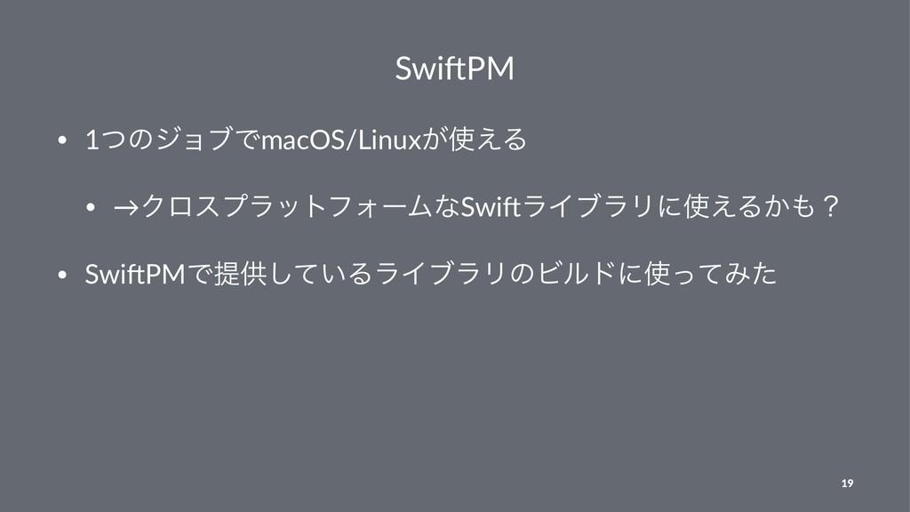 Swi$PM • 1ͭͷδϣϒͰmacOS/Linux͕͑Δ • →ΫϩεϓϥοτϑΥʔϜͳ...