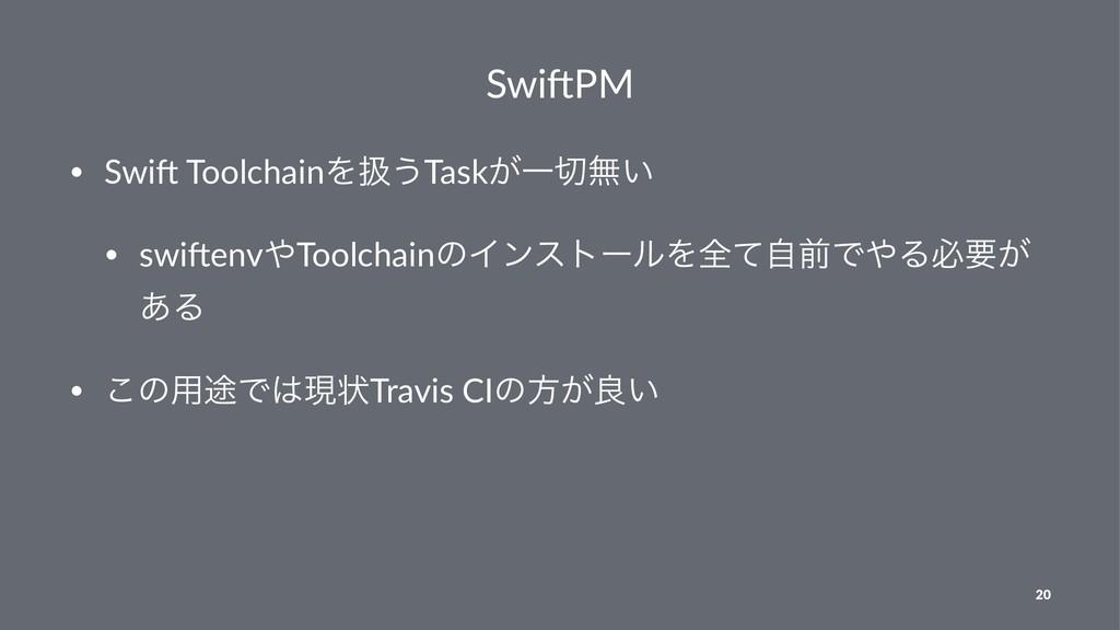 Swi$PM • Swi% ToolchainΛѻ͏Task͕Ұແ͍ • swi%envT...