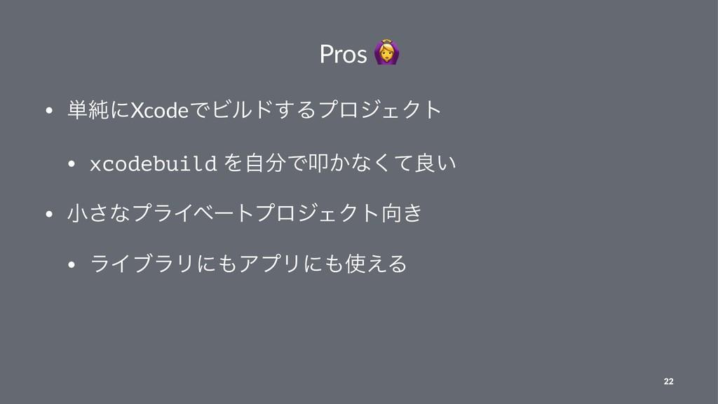 Pros • ୯७ʹXcodeͰϏϧυ͢ΔϓϩδΣΫτ • xcodebuild ΛࣗͰୟ͔...