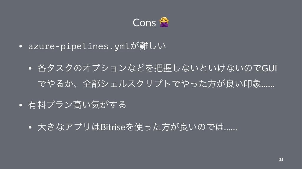 Cons • azure-pipelines.yml͕͍͠ • ֤λεΫͷΦϓγϣϯͳͲΛ...