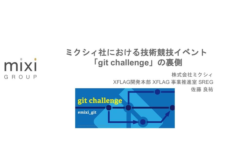 "!  git challenge""   X..."